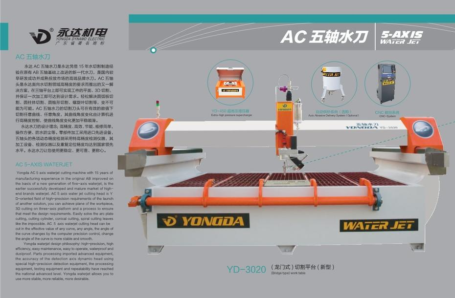 AC 5 axis waterjet cutting machine overview(1)