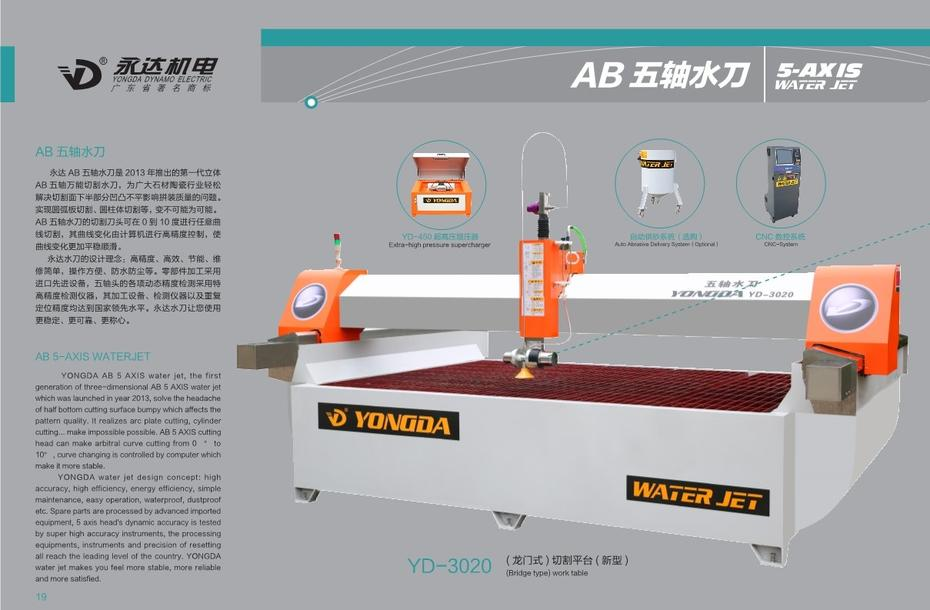 AB 5 axis waterjet cutting machine overview